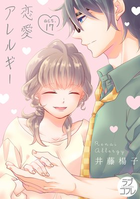【ラブコフレ】恋愛アレルギー act.17