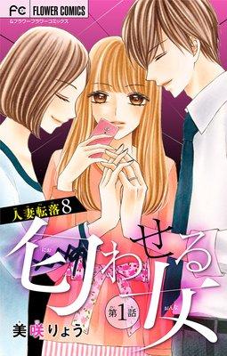 人妻転落 8 【匂わせる女 第1話】【マイクロ】 8
