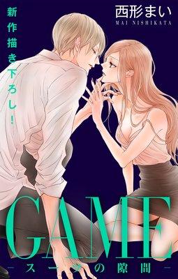 Love Jossie GAME〜スーツの隙間〜 story21