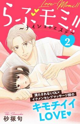 らぶモミ!!〜ナイショのエステ〜 分冊版 2巻