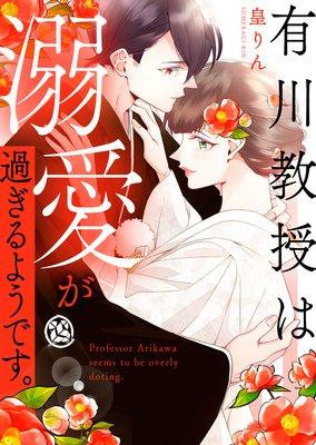 有川教授は溺愛が過ぎるようです。【電子特装版】1巻