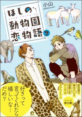 ほしの動物園恋物語【電子限定かきおろし漫画付】 2