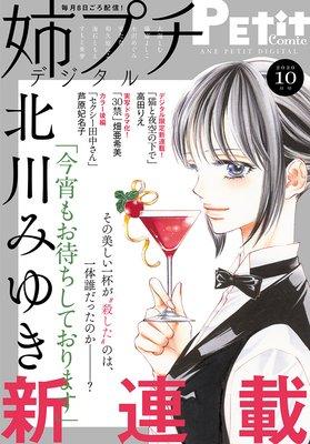 姉プチデジタル 2020年10月号(2020年9月8日発売)