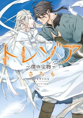 トレゾア 〜僕の宝物〜【Renta!限定版】