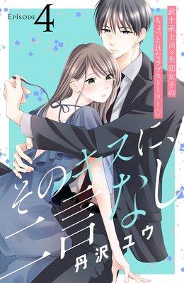 そのキスに、二言なし 分冊版 4巻