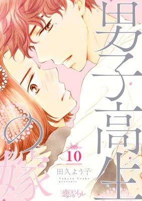 男子高生の嫁 10