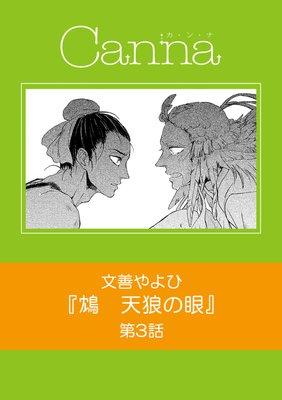 鴆 天狼の眼 第3話