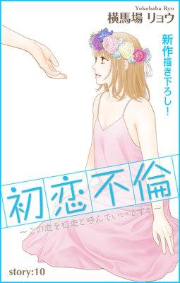Love Silky 初恋不倫〜この恋を初恋と呼んでいいですか〜 story10