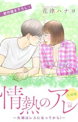 Love Silky 情熱のアレ 夫婦編 〜夫婦はレスになってから!〜 story10