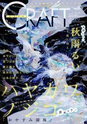 CRAFT vol.87 【期間限定】