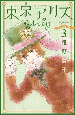 東京アリス girly 3巻