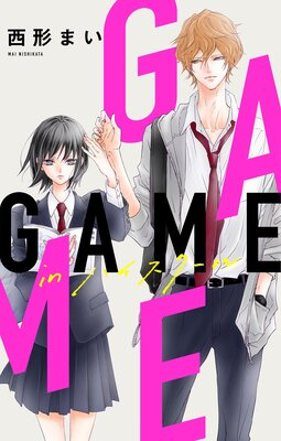 Love Jossie GAME −in ハイスクール− story02