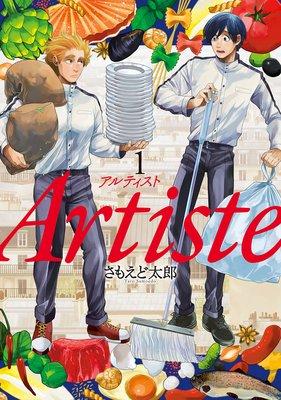 Artiste(1)