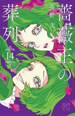 薔薇王の葬列 14【Renta!限定ペーパー付】