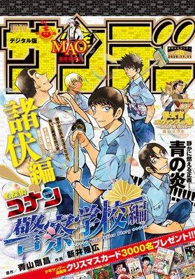 週刊少年サンデー 2020年48号(2020年10月28日発売)
