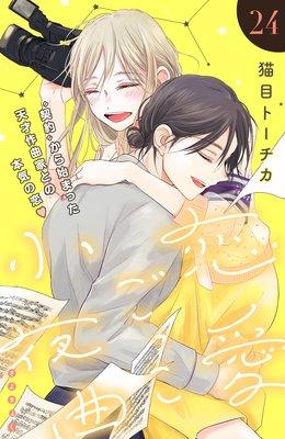 恋愛ごっこ小夜曲[comic tint]分冊版 24巻