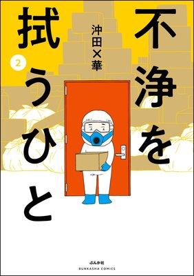 不浄を拭うひと (2)