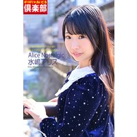ギリギリ★あいどる倶楽部 「Alice Nostalgic」 水嶋アリス 写真集