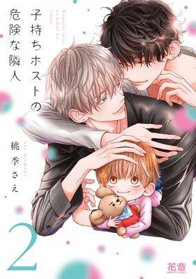 子持ちホストの危険な隣人【Renta!限定特典付き】 2巻