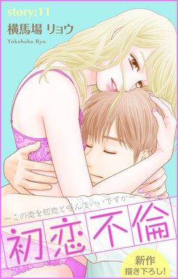 Love Silky 初恋不倫〜この恋を初恋と呼んでいいですか〜 story11