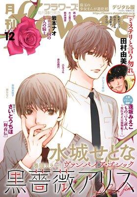 月刊flowers 2020年12月号(2020年10月28日発売)