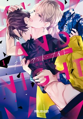 キス・アンド・ナイト 1【電子限定&Renta!限定W特典付】