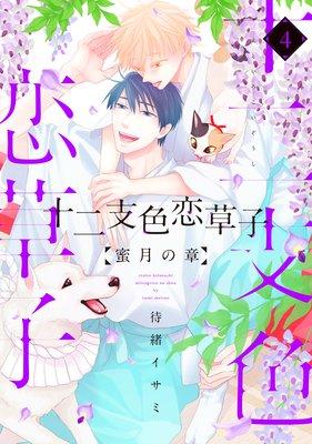 十二支色恋草子〜蜜月の章〜(4)【電子限定おまけ付き】