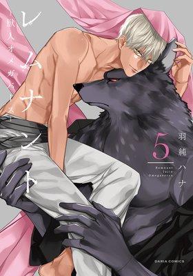 レムナント 5 −獣人オメガバース−【おまけ漫画付きRenta!限定版】