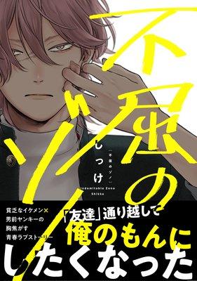 不屈のゾノ【Renta!限定版】
