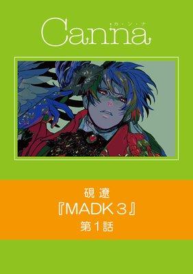 MADK3 第1話