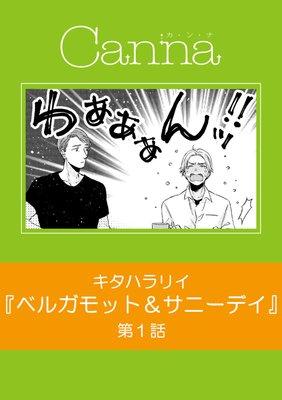 ベルガモット&サニーデイ 第1話