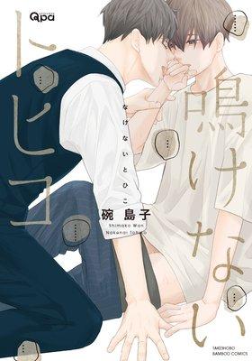 鳴けないトヒコ【電子限定描き下ろし漫画付き】
