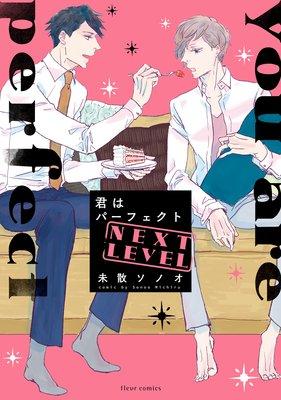 君はパーフェクト NEXT LEVEL【Renta!限定版】