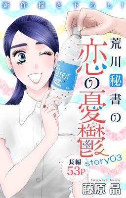 Love Silky 荒川秘書の恋の憂鬱 story03