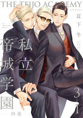 私立帝城学園−四逸−(3)【分冊版】(1)