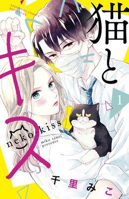 猫とキス 1巻
