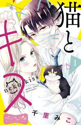 猫とキス ベツフレプチ 1巻