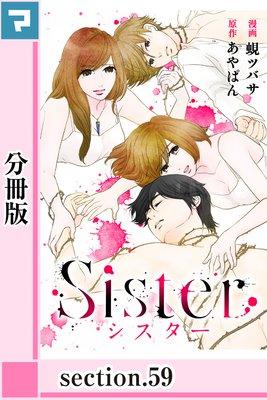 Sister【分冊版】section.59