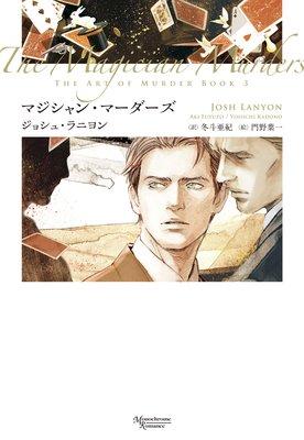 殺しのアート(3) マジシャン・マーダーズ