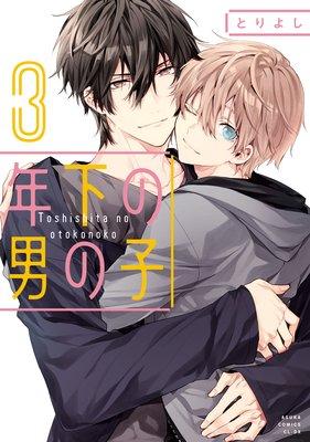 年下の男の子 第3巻【Renta!限定版】