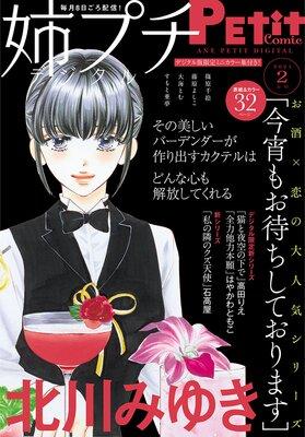 姉プチデジタル【電子版特典付き】 2021年2月号(2020年1月8日発売)