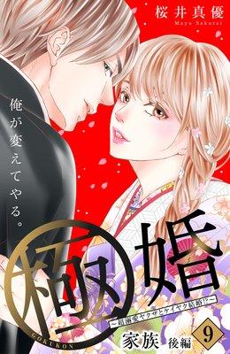極婚〜超溺愛ヤクザとケイヤク結婚!?〜 分冊版 9巻