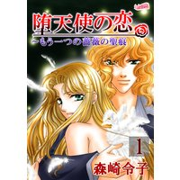 堕天使の恋〜もう一つの薔薇の聖痕 第1巻