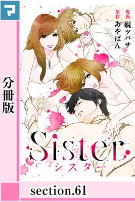 Sister【分冊版】section.61