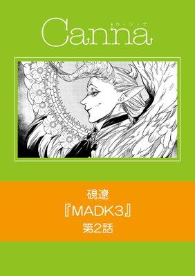 MADK3 第2話