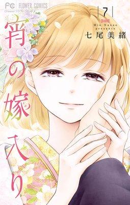 宵の嫁入り 7【Renta!限定特典付き】