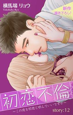 Love Silky 初恋不倫〜この恋を初恋と呼んでいいですか〜 story12