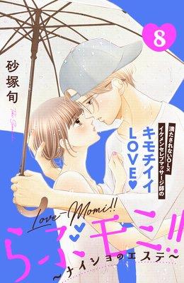 らぶモミ!!〜ナイショのエステ〜 分冊版 8巻