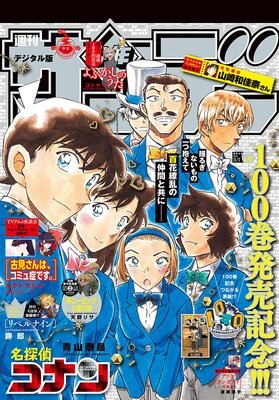 週刊少年サンデー 2021年47号(2021年10月20日発売)