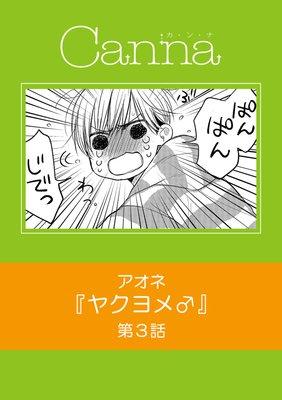 ヤクヨメ♂ 第3話